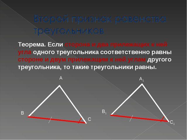 Теорема. Если сторона и два прилежащих к ней угла одного треугольника соответ...