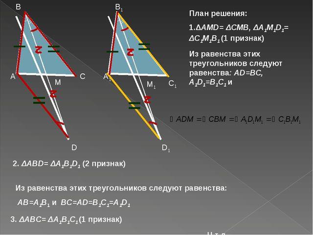План решения: 1.ΔAMD= ΔCMB, ΔA1M1D1= ΔC1M1B1 (1 признак) Из равенства этих тр...