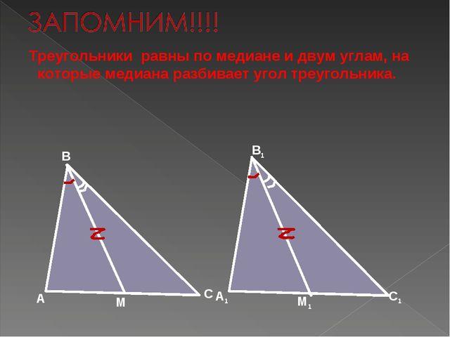 Треугольники равны по медиане и двум углам, на которые медиана разбивает уго...