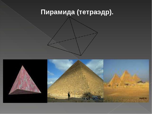 Пирамида (тетраэдр).