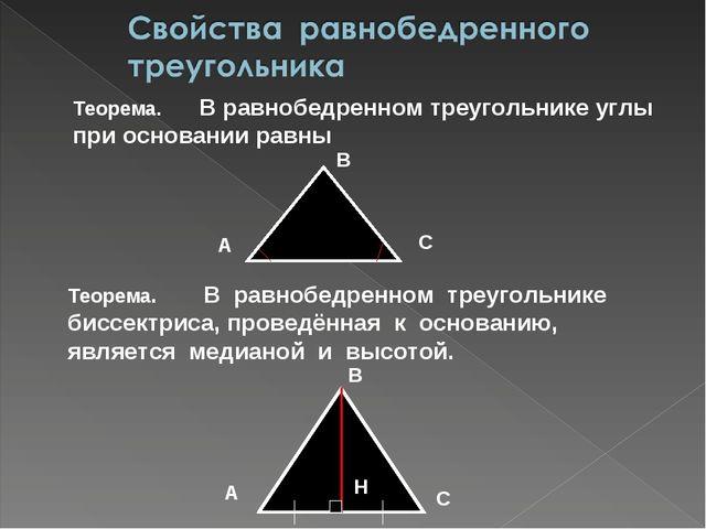 Теорема. В равнобедренном треугольнике углы при основании равны Теорема. В ра...