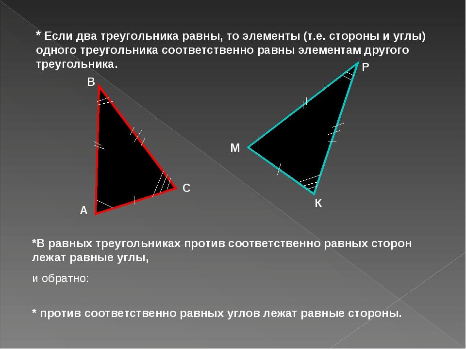 * Если два треугольника равны, то элементы (т.е. стороны и углы) одного треуг...