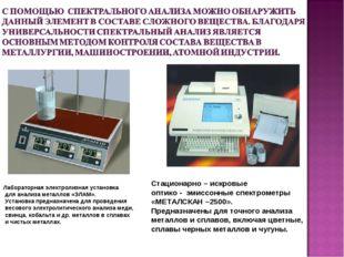 Стационарно – искровые оптико - эмиссонные спектрометры «МЕТАЛСКАН –2500». Пр