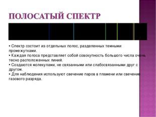 Спектр состоит из отдельных полос, разделенных темными промежутками. Каждая