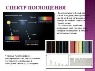 Если пропускать белый свет сквозь холодный, неизлучающий газ, то на фоне неп