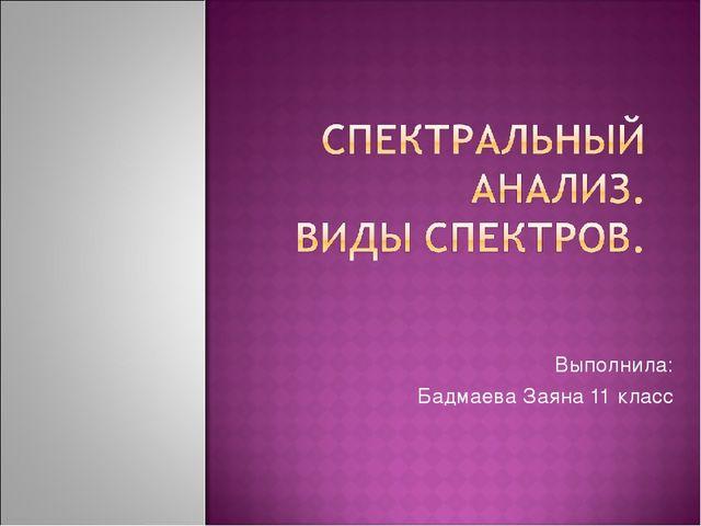 Выполнила: Бадмаева Заяна 11 класс