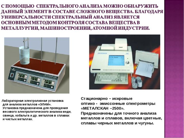 Стационарно – искровые оптико - эмиссонные спектрометры «МЕТАЛСКАН –2500». Пр...
