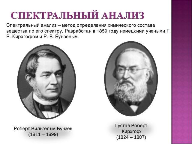 Густав Роберт Кирхгоф (1824 – 1887) Роберт Вильгельм Бунзен (1811 – 1899) Спе...