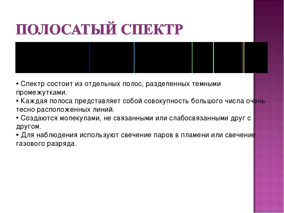 Спектр состоит из отдельных полос, разделенных темными промежутками. Каждая...