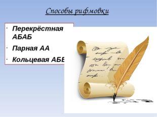 Способы рифмовки Перекрёстная АБАБ Парная АА Кольцевая АББА