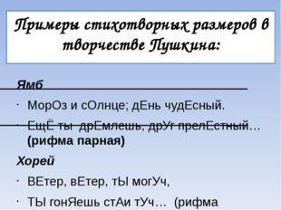 Примеры стихотворных размеров в творчестве Пушкина: Ямб МорОз и сОлнце; дЕн