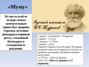 «Муму» Из числа всей ее челяди самым замечательным лицом был дворник Герасим,