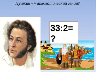 Пушкин - математический гений?   33:2=?