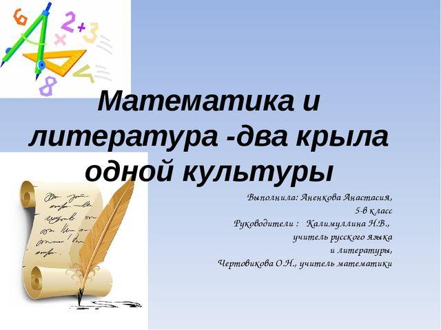 Математика и литература -два крыла одной культуры Выполнила: Аненкова Анастас...