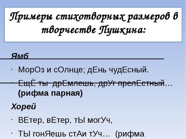 Примеры стихотворных размеров в творчестве Пушкина: Ямб МорОз и сОлнце; дЕн...