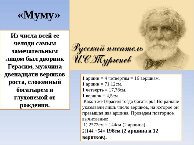 «Муму» Из числа всей ее челяди самым замечательным лицом был дворник Герасим,...