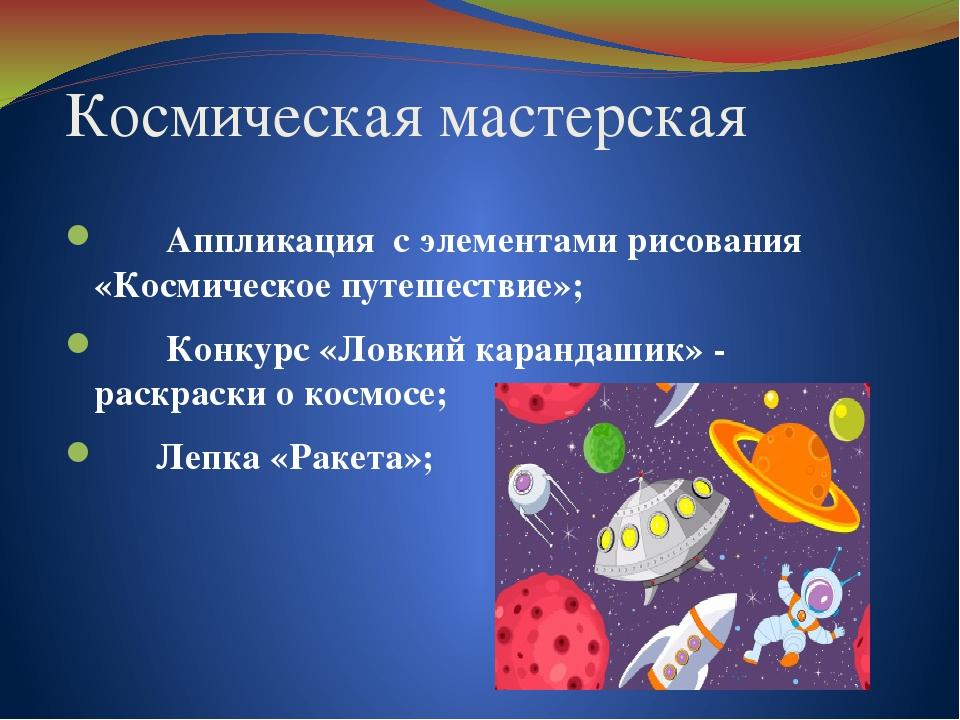 Космическая мастерская Аппликация с элементами рисования «Космическое путешес...