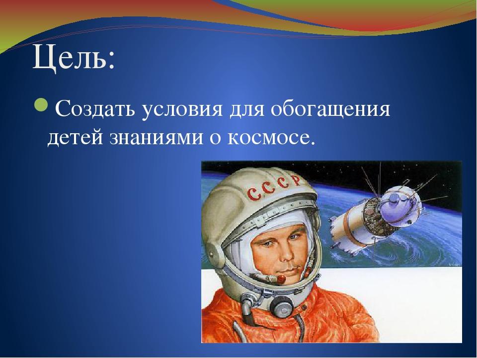 Цель: Создать условия для обогащения детей знаниями о космосе.