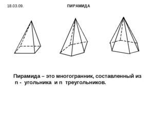 18.03.09. ПИРАМИДА Пирамида – это многогранник, составленный из n - угольника