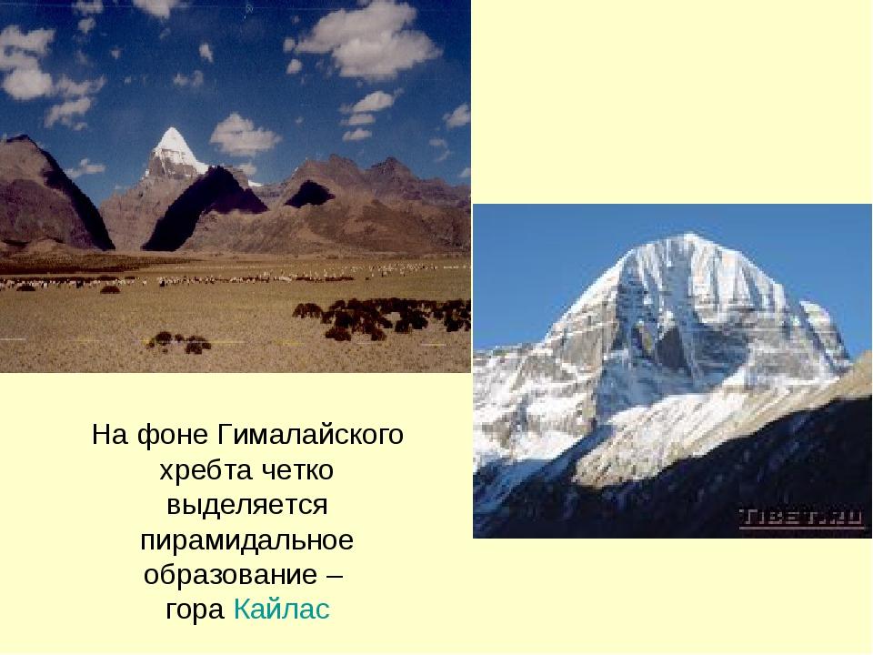 На фоне Гималайского хребта четко выделяется пирамидальное образование – гора...
