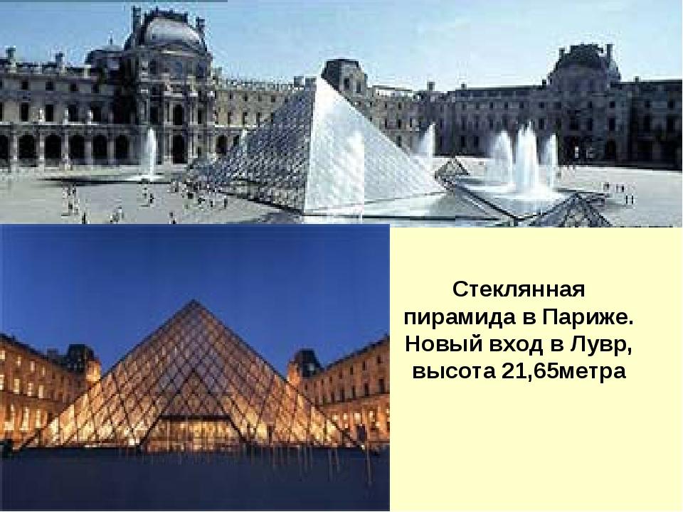 Стеклянная пирамида в Париже. Новый вход в Лувр, высота 21,65метра