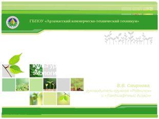 Формирование экологического мировоззрения и экологической культуры студентов