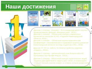 Наши достижения Диплом 1 степени - Конгресс 15-го международного научно-промы