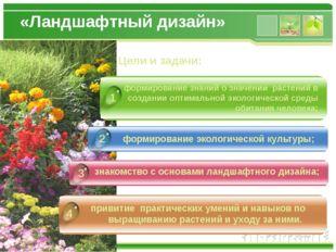 формирование знаний о значении растений в создании оптимальной экологической