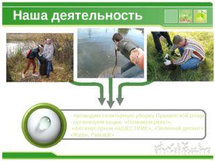Наша деятельность - проводим санитарную уборку Пушкинской рощи; - организуем