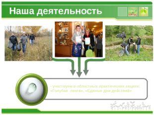 Наша деятельность - участвуем в областных практических акциях: «Голубая лента