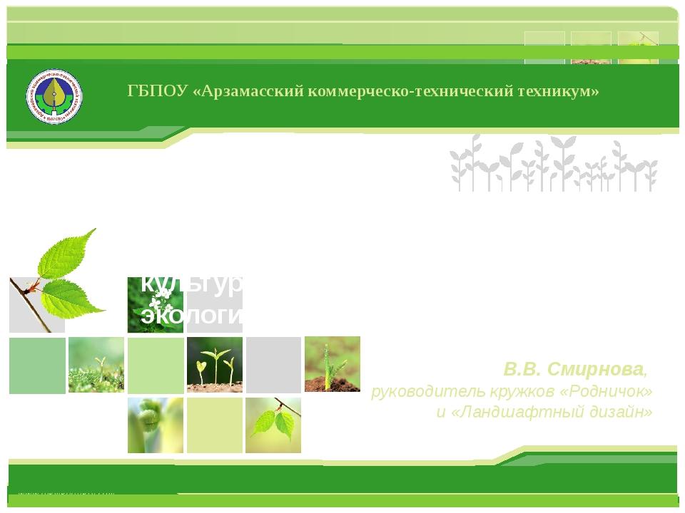 Формирование экологического мировоззрения и экологической культуры студентов...