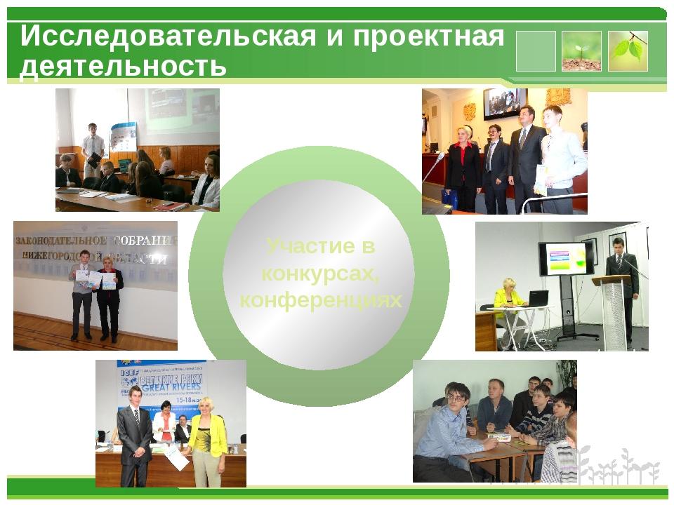 Исследовательская и проектная деятельность Участие в конкурсах, конференциях...