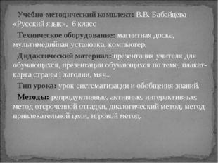 Учебно-методический комплект: В.В. Бабайцева «Русский язык», 6 класс Техничес