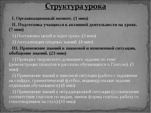 I. Организационный момент. (1 мин) II. Подготовка учащихся к активной деятель