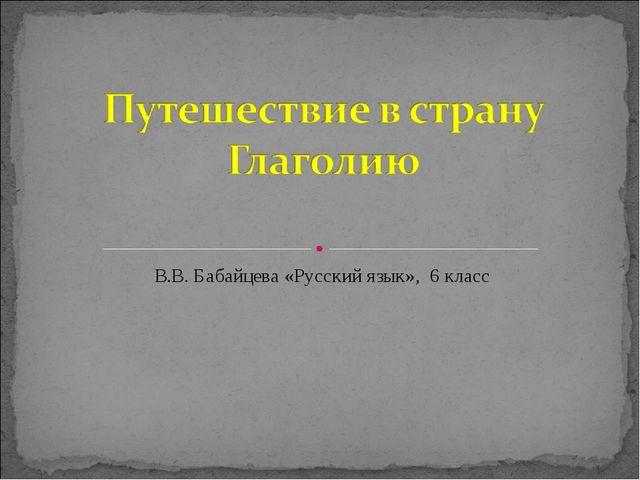 В.В. Бабайцева «Русский язык», 6 класс