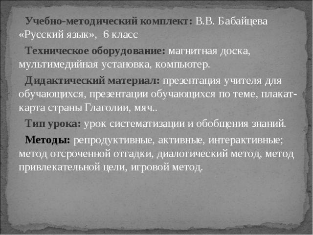 Учебно-методический комплект: В.В. Бабайцева «Русский язык», 6 класс Техничес...