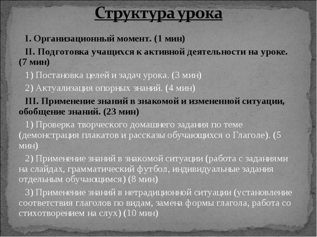 I. Организационный момент. (1 мин) II. Подготовка учащихся к активной деятель...