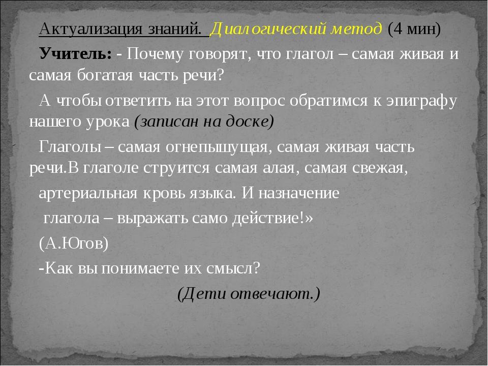 Актуализация знаний. Диалогический метод (4 мин) Учитель: - Почему говорят, ч...