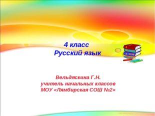 4 класс Русский язык Вельдяскина Г.Н. учитель начальных классов МОУ «Лямбирск