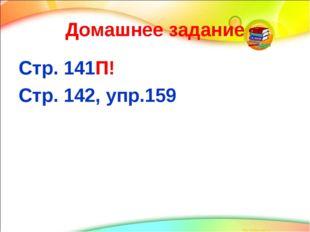 Домашнее задание Стр. 141П! Стр. 142, упр.159