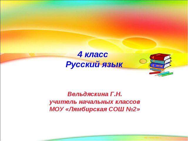 4 класс Русский язык Вельдяскина Г.Н. учитель начальных классов МОУ «Лямбирск...