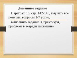 Домашнее задание Параграф 18, стр. 142-145, выучить все понятия, вопросы 1-7