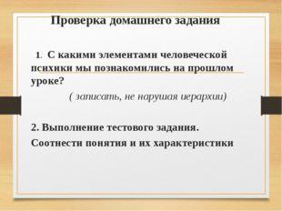 Проверка домашнего задания 1. С какими элементами человеческой психики мы по