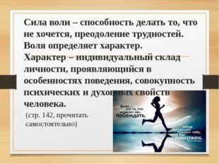 Сила воли – способность делать то, что не хочется, преодоление трудностей. В