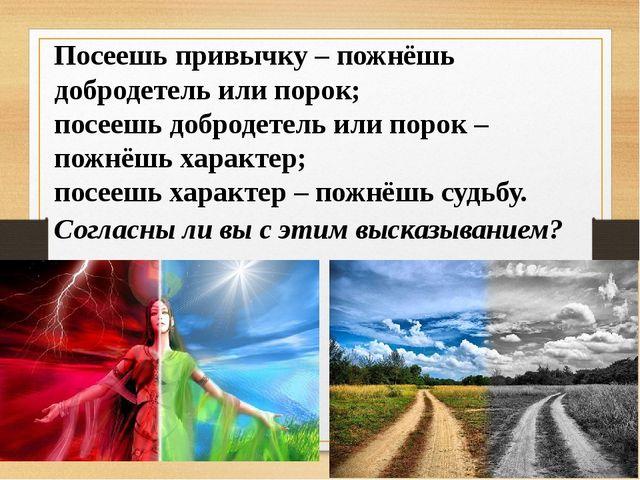 Посеешь привычку – пожнёшь добродетель или порок; посеешь добродетель или по...