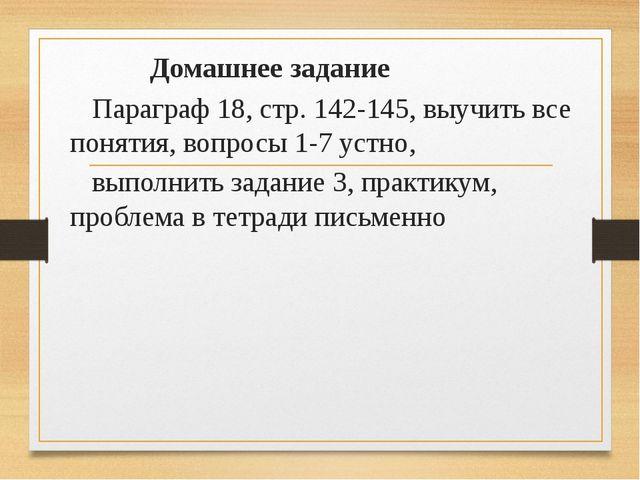 Домашнее задание Параграф 18, стр. 142-145, выучить все понятия, вопросы 1-7...