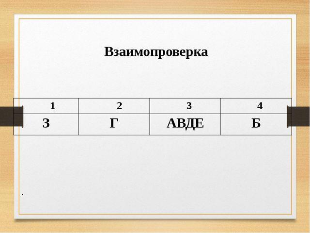 . Взаимопроверка 1 2 3 4 З Г АВДЕ Б