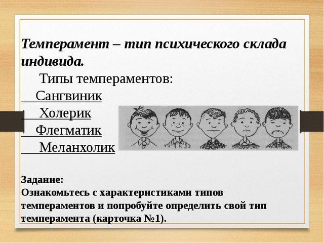Темперамент – тип психического склада индивида. Типы темпераментов: Сангвини...