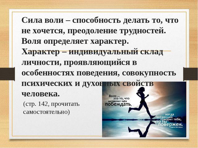 Сила воли – способность делать то, что не хочется, преодоление трудностей. В...
