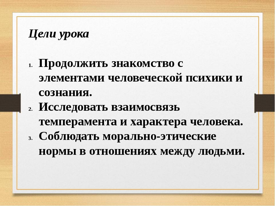 Цели урока Продолжить знакомство с элементами человеческой психики и сознани...